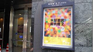 母の日に送るカードは?(ギャラリー妖精村&「木梨憲武美術館2」展)|Report & Review | 京都で遊ぼうART