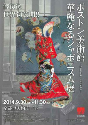 moriyasu201412-3(5).jpg