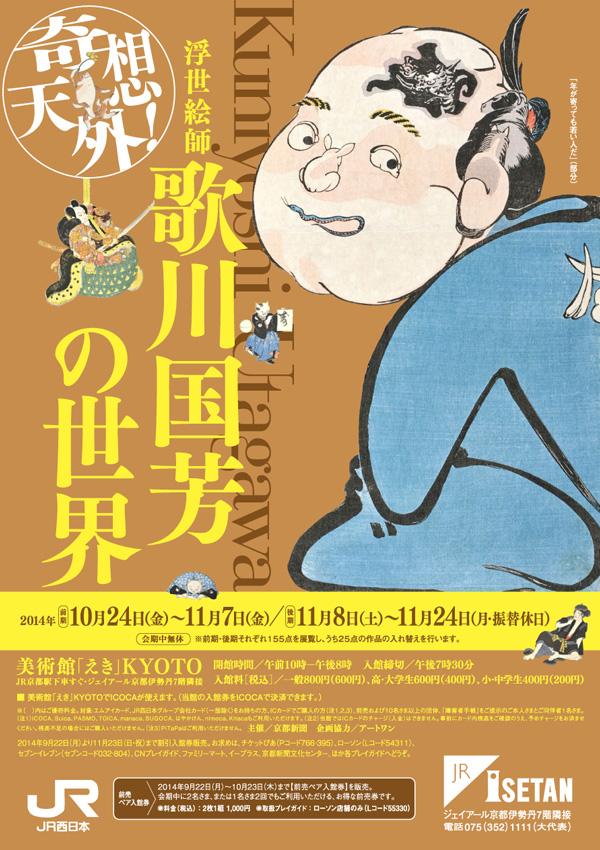 浮世絵師歌川国芳の世界(美術館「えき」KYOTO)を観てきました