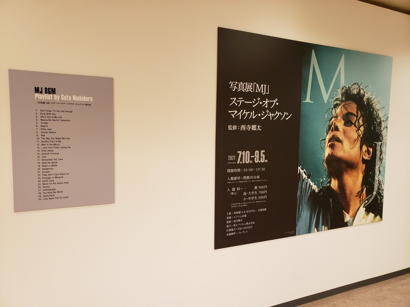 MJ-Kyoto (2).jpg