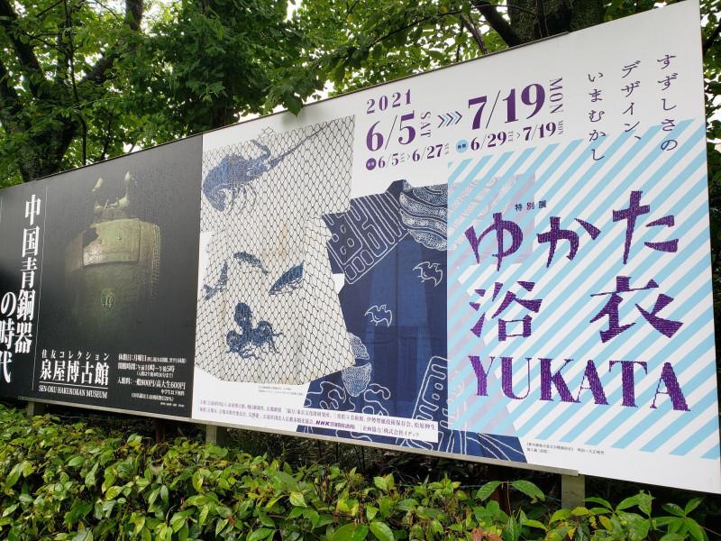 yukatayukatarepo (22).jpg